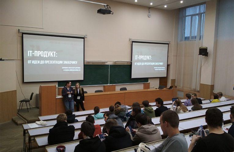 IT- продукт: от идеи до презентации заказчику